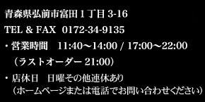 TEL&FAX0172-34-9135